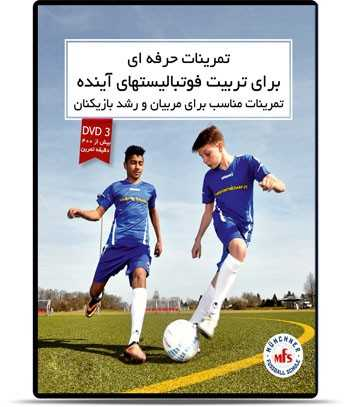 فیلمهای تمرینات حرفه ای برای تربیت فوتبالیستهای آینده