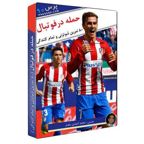 فیلم حمله در فوتبال به زبان فارسی