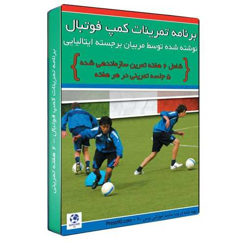 برنامه تمرینات کمپ فوتبال