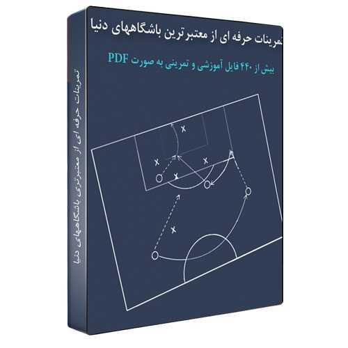 تمرینات تیمهای حرفه ای فوتبال
