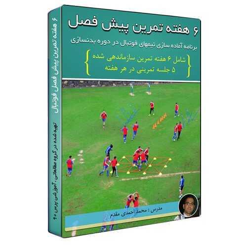 تمرینات پیش فصل فوتبال