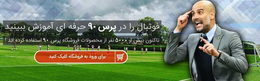 فروشگاه محصولات آموزشی فوتبال