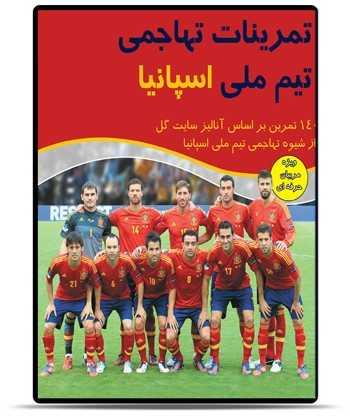کتاب الکترونیکی تمرینات تهاجمی تیم ملی اسپانیا