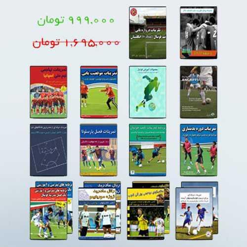 مجموعه بهترین فایلهای آموزشی مربیگری فوتبال