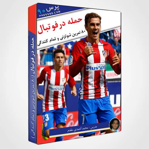 حمله در فوتبال بصورت فیلم و به زبان فارسی - 80 تمرین شوتزنی و تمام کنندگی کلیدی در فوتبال