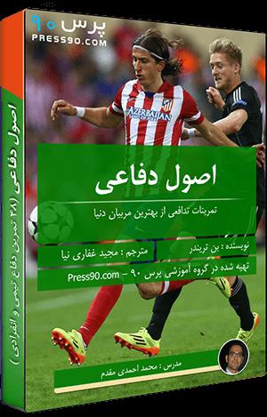 اصول دفاع در فوتبال بصورت فیلم و به زبان فارسی - 48 تمرین کاربردی و تاثیرگذار