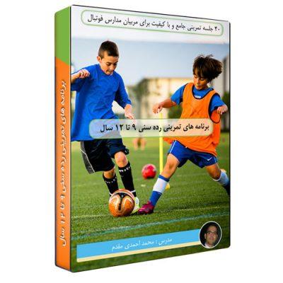 40 جلسه تمرینی رده های پایه فوتبال