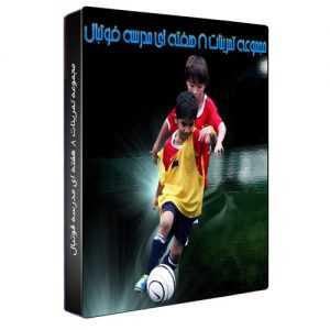 تمرینات هشت هفته ای مدارس فوتبال