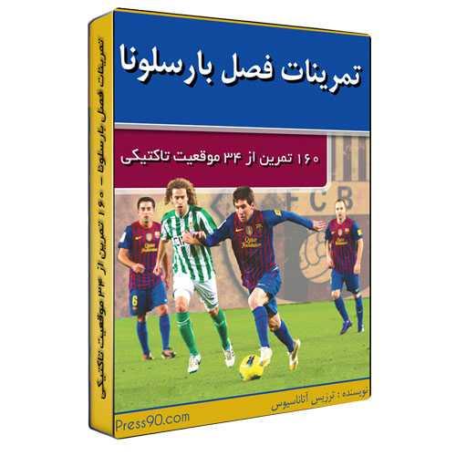 تمرینات فصل بارسلونا - 160 تمرین از 24 جلسه تمرین تاکتیکی تیم فوتبال بارسلونا