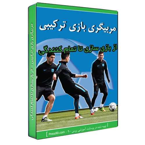 مربیگری بازی ترکیبی - مربیگری بازی ترکیبی از بازیسازی تا تمام کنندگی
