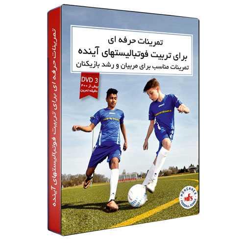 تربیت فوتبالیستهای آینده - تمرینات حرفه ای برای پرورش بازیکنان نخبه فوتبال