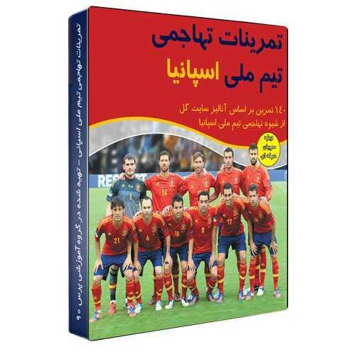 تاکتیکهای تهاجمی تیم ملی اسپانیا