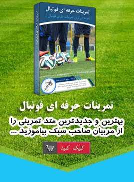 تمرینات حرفه ای فوتبال