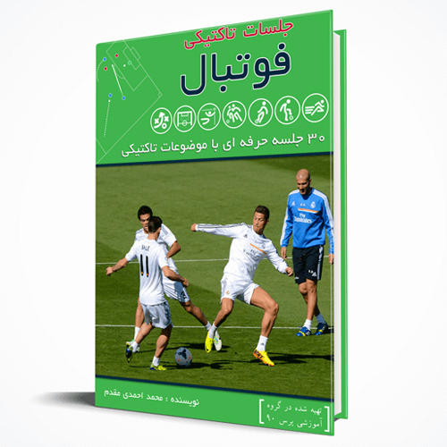 جلسات تاکتیکی فوتبال - کتابی شامل 30 جلسه حرفه ای با موضوعات تاکتیکی