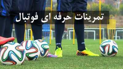 تمرین حرفه ای فوتبال – آشنایی با چگونگی طراحی و اجرای تمرینات پیشرفته فوتبال