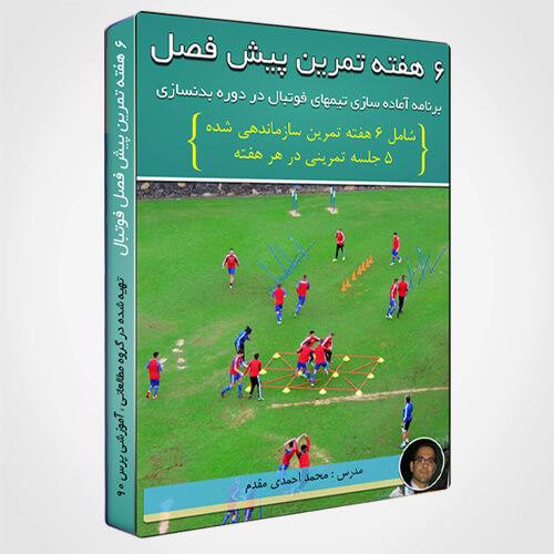 تمرینات پیش فصل فوتبال - 6 هفته تمرین پیش فصل فوتبال بصورت فیلم و به زبان فارسی
