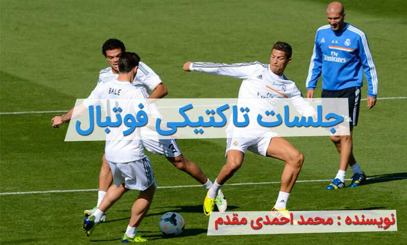جلسه تمرینی حرفه ای فوتبال