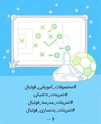 محصولات آموزشی فوتبال