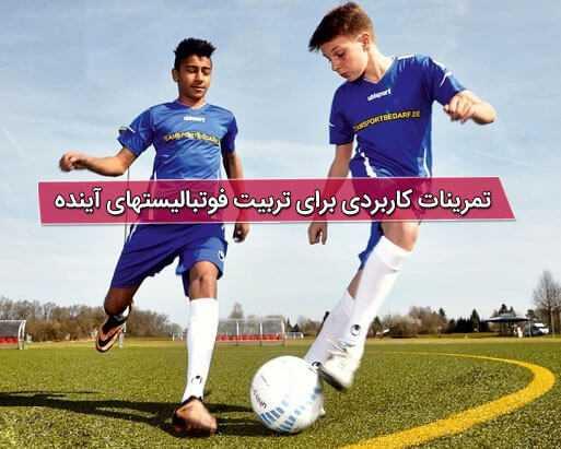 تمرینات کاربردی و حرفه ای برای تربیت فوتبالیستهای آینده