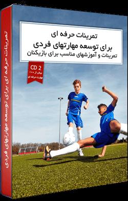 توسعه مهارتهای فردی
