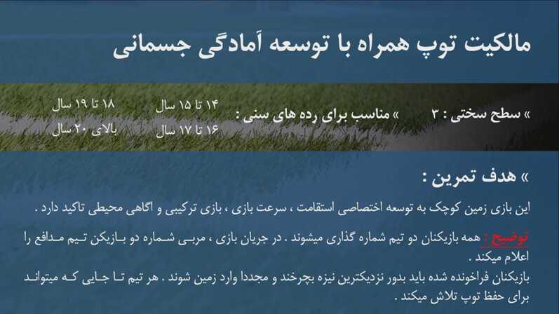 شرح تمرینات بصورت فارسی