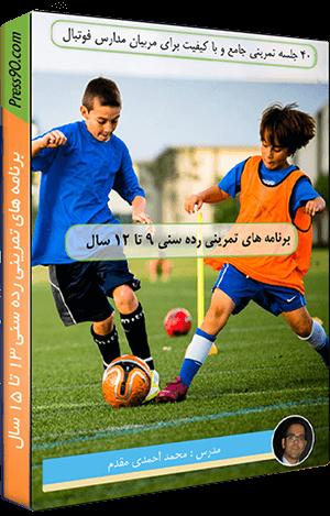 تمرینات فوتبال نونهالان و نوجوانان – 45 جلسه تمرینی برای رده سنی 13 تا 15 سال بصورت فیلم