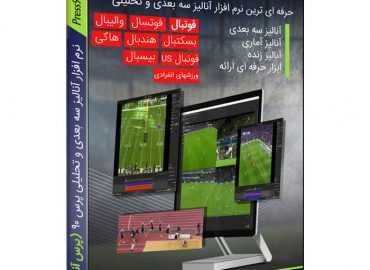 نرم افزار آنالیز فوتبال - آنالیز سه بعدی و آماری پرس 90 (پرس آنالیز)