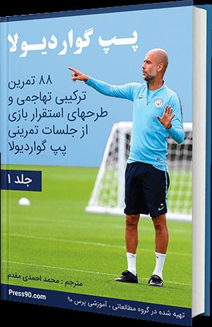 تمرینات دوره بدنسازی فوتبال - کتابی برای تحول در بدنسازی فوتبال