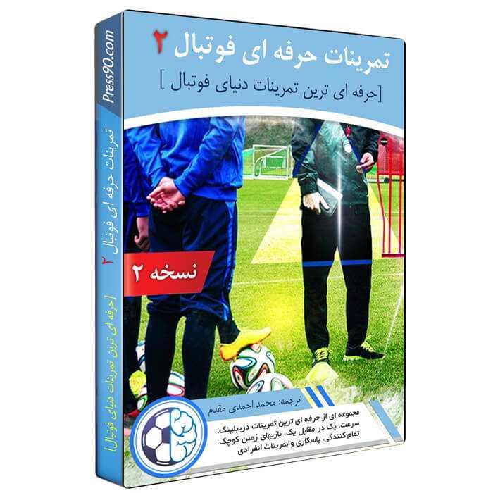 تمرینات حرفه ای فوتبال نسخه 2 – بروزترین تمرینات تاکتیکی، تکنیکی و جسمانی