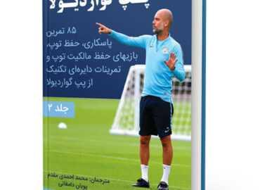 تمرینات گواردیولا - کتاب 85 تمرین پاسکاری، حفظ توپ، تکنیکی و سرعتی به زبان فارسی