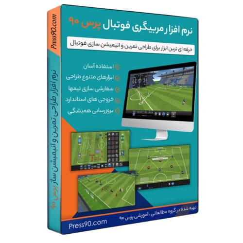 نرمافزار مربیگری فوتبال پرس 90 - حرفهایترین نرمافزار طراحی تمرین و انیمیشن سازی فوتبال