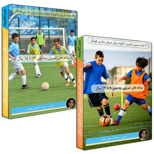 پکیج تمرینات مدرسه فوتبال - 40 جلسه تمرینی 9 تا 12 سال و 45 جلسه تمرینی 13 تا 15 سال